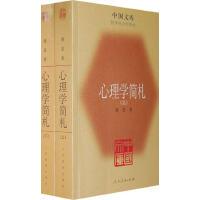 心理学简札(全二册) 潘菽 著 人民教育出版社