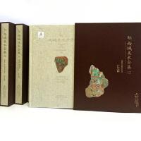 西域美术全集(12卷)金维诺 编 天津人民美术出版社