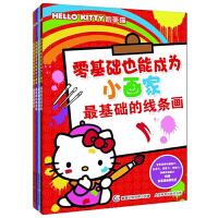 HelloKitty凯蒂猫零基础也能成为小画家(4本套装)思维训练专注力训练书 3-6岁5-6岁儿童图书益智 开发大脑