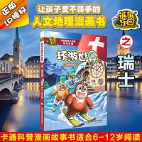 熊熊乐园环游世界瑞士篇儿童漫画书亲子共读人文地理科普百科全书6-9-12周岁少儿卡通动漫图画书熊出没熊大熊二光头强冒险
