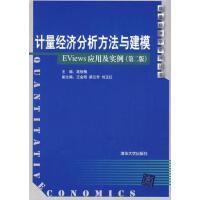 【二手旧书8成新】计量经济分析方法与建模――EViews应用及实例(第二版)(数量经济学系列丛书) 高铁梅 清华大学出