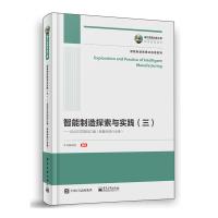 智能制造探索与实践(三)――试点示范项目汇编(装备制造行业卷) 电子工业出版社