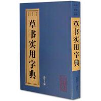草书实用字典(实用便捷的中型书法字典,附有拼音、笔画、部首三种检索方式。)