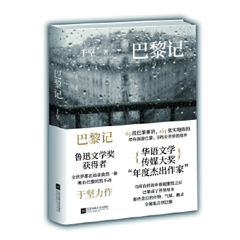 """巴黎记(当当特供随机签名本) 鲁迅文学奖获得者、华语文学传媒大奖""""年度杰出作家""""于坚带你漫游巴黎,寻找全世界的故乡。"""