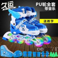 久运溜冰鞋儿童全套装男女旱冰鞋滑冰鞋直排轮滑鞋可调闪光
