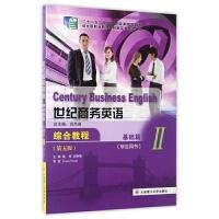 世纪商务英语综合教程(基础篇Ⅱ学生用书第5版十二五职业教育**规划教材)