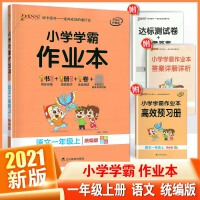 2021春 小学学霸作业本语文一年级下册部编人教版pass绿卡图书