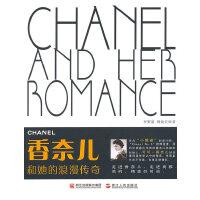 《香奈儿和她的浪漫传奇》