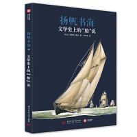"""文学史上的""""船""""说 扬帆书海 一本文学史上的船舶百科全书航海史爱好者文学爱好者儿童启蒙书科普海洋冒险读物儿童启蒙书"""