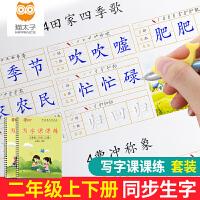 猫太子 儿童小学生2年级上下册人教同步课课练楷书字帖凹槽练字帖