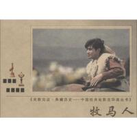 牧马人 中国电影出版社