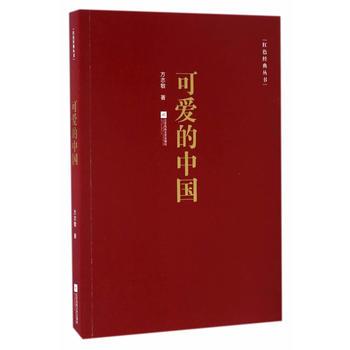 红色经典丛书:可爱的中国 方志敏 9787539992402 江苏文艺出版社