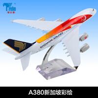 18厘米空客A380模型民航机空客波音飞机模型客机玩具 办公桌工艺礼品摆件 礼品盒