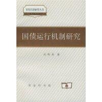国债运行机制研究 高培勇 商务印书馆