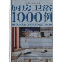 [二手旧书9成新]厨房、卫浴1000例/中国风室内设计丛书4,金版文化,吉林美术出版社, 9787538621358