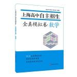 上海高中自主招生―全真模拟卷・数学