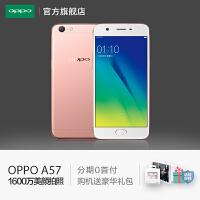 【购机送好礼】OPPO A57全网通前置1600万指纹识别4G智能拍照手机oppoa57