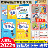 黄冈小状元五年级下册语文数学人教版作业本达标卷口算速算全套5本