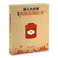 【现货】《深入大吉�X,探�ろ���f�@�t茶》 进口港台原版繁体中文书籍