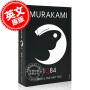 现货 1Q84 卷一 & 卷二 村上春树 英文原版 挪威的森林作者 Haruki Murakami 日本作家 长篇小说