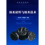 [二手旧书9成新],纳米材料与纳米技术,徐志军,9787122080394,化学工业出版社