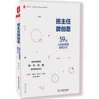 大夏书系・班主任微创意 ――59招让班级管理脑洞大开 华东师大