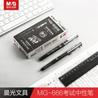 晨光C1401黑色考试笔 MG-666速干中性笔 黑色0.5mm签字水笔 12支