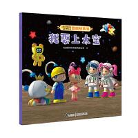 嘟当曼图画故事书:我要上太空 接力