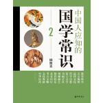 中国人应知的国学常识(二)(插图本)