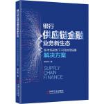 银行供应链金融业务新生态 新市场形势下不同应用场景解决方案