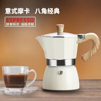 Mongdio摩卡壶家用手冲咖啡壶意大利特浓煮咖啡机意式浓缩滴滤壶