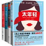 岛上书店书系全套4册 加泽文 岛上书店+时光倒流的女孩+玛格丽特小镇+太年轻 畅销外国文学小说书籍