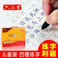 六品堂小学生凹槽练字帖儿童英语拼音数字汉字硬笔练字板正楷套装