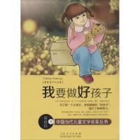 我要做好孩子 黄蓓佳  黄蓓佳   山东人民出版社