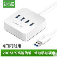 【支持礼品卡】绿联USB3.0分线器一拖四笔记本电脑高速多接口hub扩展转换集线器