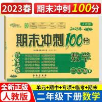 期末冲刺100分二年级下册数学试卷 人教版2021春新版