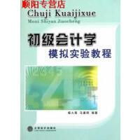 【旧书9成新】【正版现货包邮】初级会计学模拟实验教程,杨火青,马晨明著,立信会计出版社,9787542916723