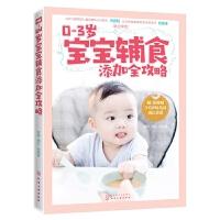 0-3岁宝宝辅食添加全攻略 化学工业