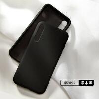华为P30pro手机壳p10液态硅胶超薄p30软壳男女p10plus全包防摔