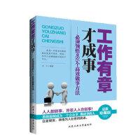[二手旧书9成新],工作有章才成事--必须领悟的86个高效做事方法,吕宁,9787563937516,北京工业大学出版