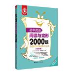 金英语――初中英语阅读与完形2000题