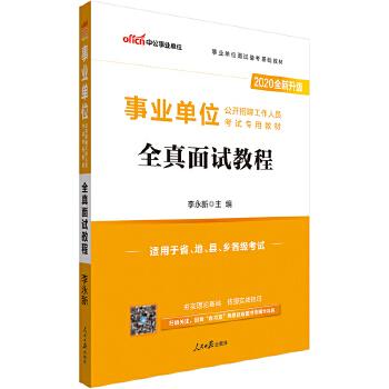 20全真面试教程(pdf+txt+epub+azw3+mobi电子书在线阅读下载)
