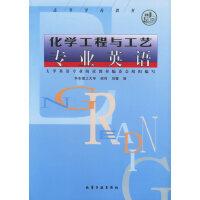 【旧书二手书8成新】化学工程与工艺专业英语 胡鸣 刘霞 化学工业出版社 9787502522971