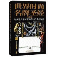 【全新正版】 世界时尚名牌圣经――时尚达人不可不知的80个名牌解析(珍藏版)