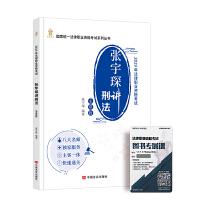 司法考试2019 张宇琛讲刑法 主观版 2019年法律职业资格考试系列丛书