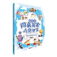 同桌冤家・吃货课堂(漫画版)――纯天然寿司主义