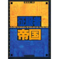 征服者帝国-中西文明的不同命运与选择 9787500841722