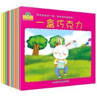 和小兔多多一起体会成长的快乐10册 做zui棒的自己了不起的梦想彩图注音版 儿童书2-3-4-5-6岁婴幼儿宝宝绘本早
