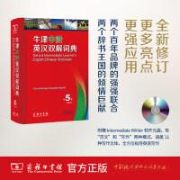 牛津中阶英汉双解词典.第5版 商务印书馆