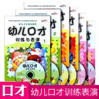 正版幼儿口才训练与表演教程1-6册全套幼儿园儿童才艺训练书+VCD光盘